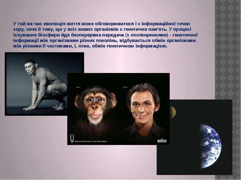 У той же час еволюція життя може обговорюватися і з інформаційної точки зору,...