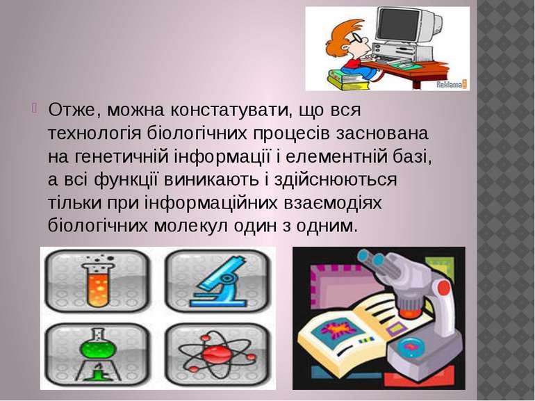 Отже, можна констатувати, що вся технологія біологічних процесів заснована на...