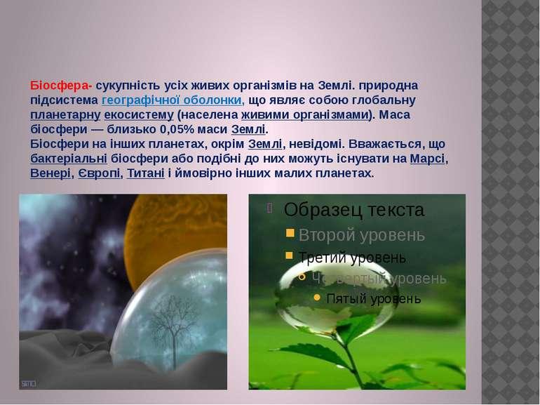 Біосфера- сукупність усіх живих організмів на Землі. природна підсистема геог...