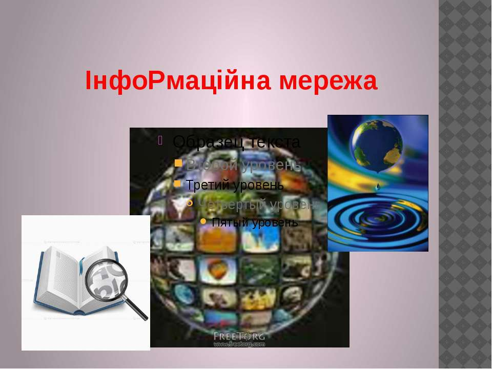 ІнфоРмаційна мережа