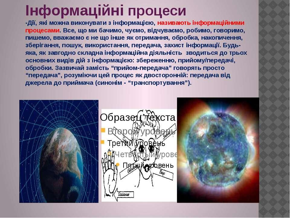 Інформаційні процеси -Дії, які можна виконувати з інформацією, називають інфо...