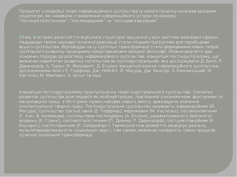 Пріоритет у розробці теорії інформаційного суспільства із самого початку нале...