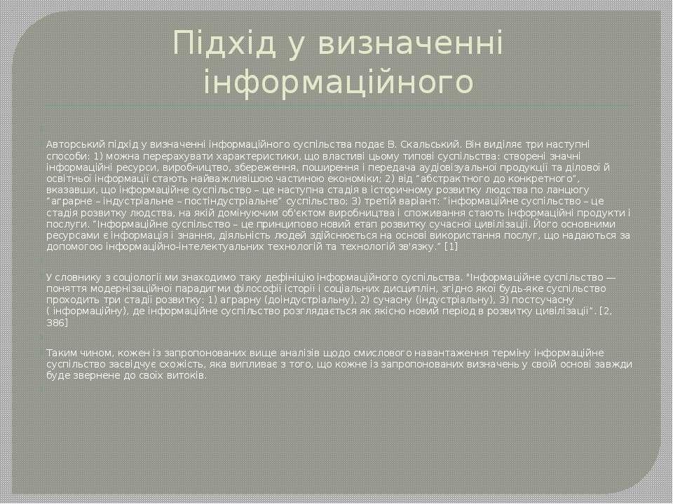 Підхід у визначенні інформаційного  Авторський підхід у визначенні інформаці...