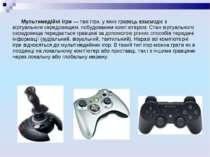 Мультимедійні ігри— такі ігри, у яких гравець взаємодіє з віртуальним середо...