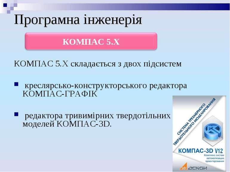 Програмна інженерія КОМПАС 5.Х складається з двох підсистем креслярсько-конст...