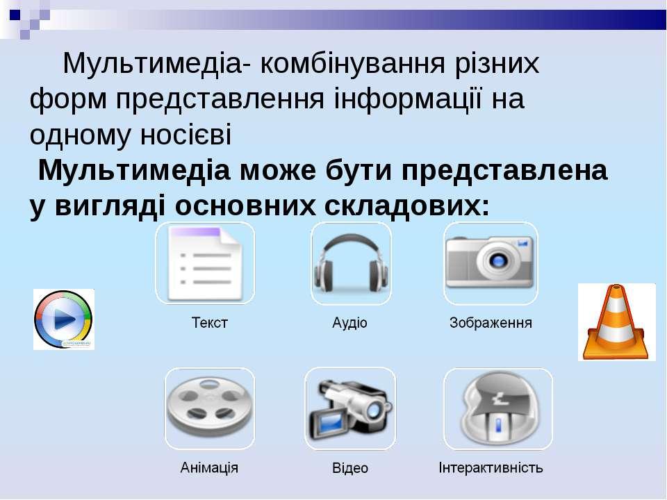 Мультимедіа- комбінування різних форм представлення інформації на одному носі...