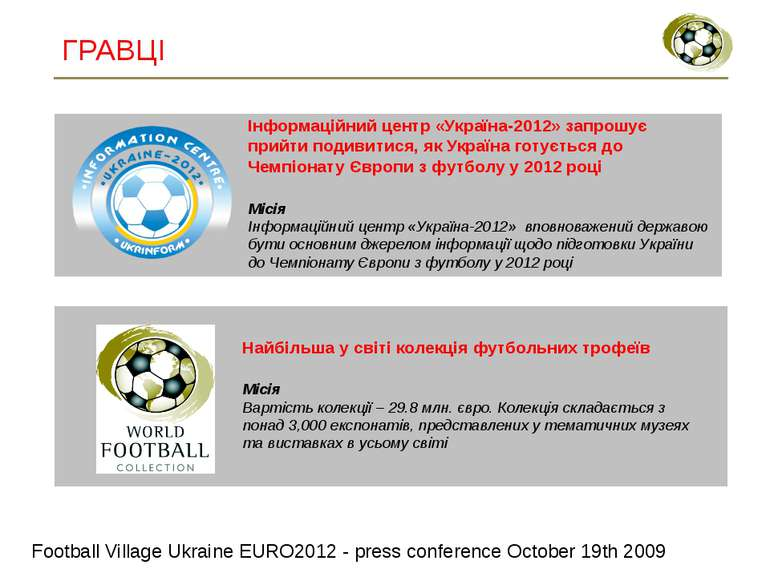 Football Village Ukraine EURO2012 - press conference October 19th 2009 Інформ...
