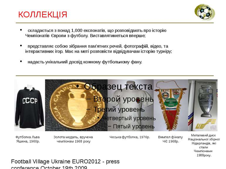 КОЛЛЕКЦІЯ Football Village Ukraine EURO2012 - press conference October 19th 2...
