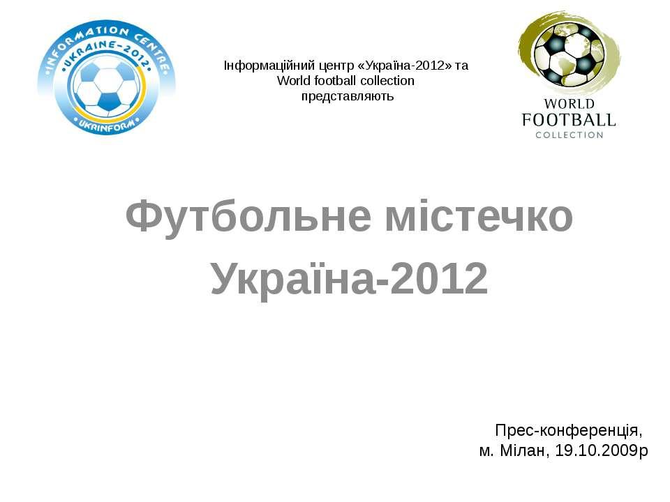Інформаційний центр «Україна-2012» та World football collection представляють...