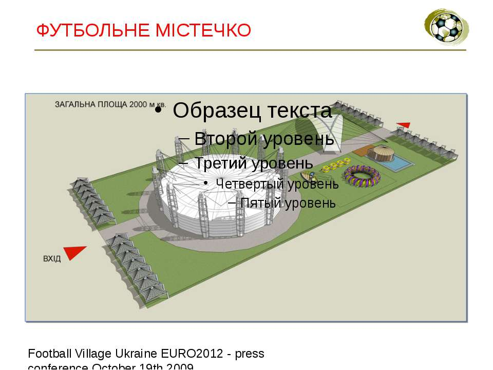 ФУТБОЛЬНЕ МІСТЕЧКО Football Village Ukraine EURO2012 - press conference Octob...
