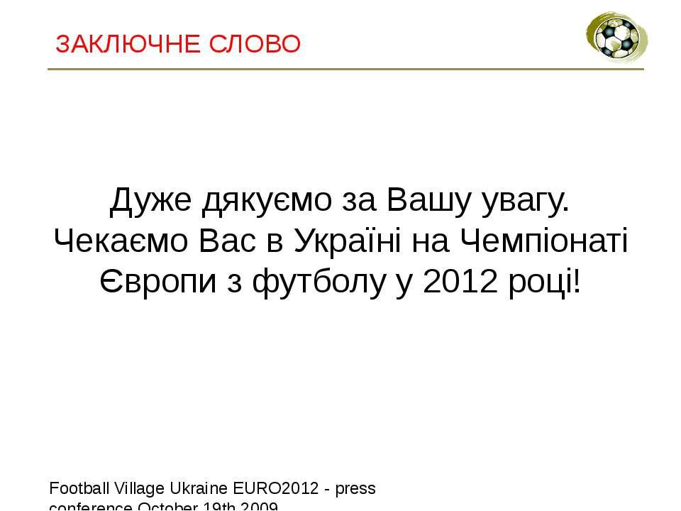 ЗАКЛЮЧНЕ СЛОВО Дуже дякуємо за Вашу увагу. Чекаємо Вас в Україні на Чемпіонат...