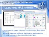 Підсистема НАВЧАННЯ спеціалізований модуль зі зручним інтерфейсом для формува...
