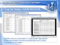 Підсистема НАВЧАННЯ обробка значень показників по структурним підрозділам авт...