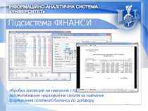 Підсистема ФІНАНСИ обробка договорів на навчання студентів автоматизоване нар...