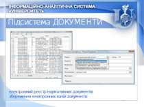 Підсистема ДОКУМЕНТИ електронний реєстр нормативних документів збереження еле...