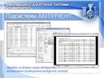 Підсистема АБІТУРІЄНТ обробка особових справ абітурієнтів автоматичне формува...
