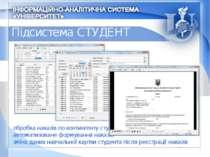 Підсистема СТУДЕНТ обробка наказів по контингенту студентів автоматизоване фо...