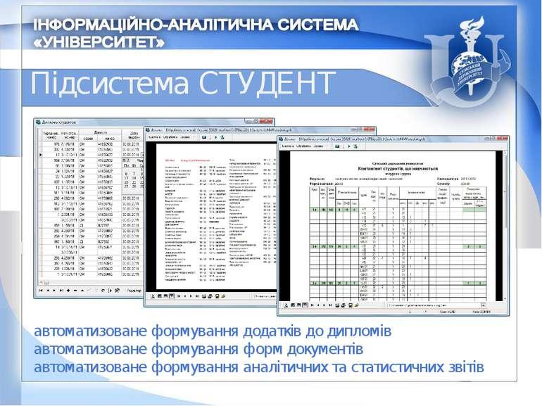 Підсистема СТУДЕНТ автоматизоване формування додатків до дипломів автоматизов...