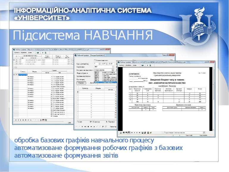 Підсистема НАВЧАННЯ обробка базових графіків навчального процесу автоматизова...