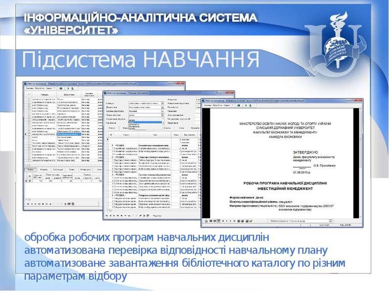 Підсистема НАВЧАННЯ обробка робочих програм навчальних дисциплін автоматизова...