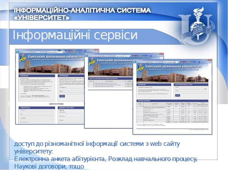 Інформаційні сервіси доступ до різноманітної інформації системи з web сайту у...