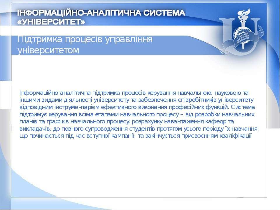 Підтримка процесів управління університетом Інформаційно-аналітична підтримка...