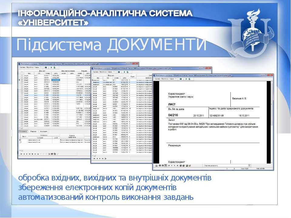 Підсистема ДОКУМЕНТИ обробка вхідних, вихідних та внутрішніх документів збере...