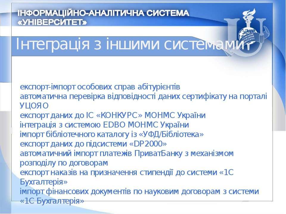 Інтеграція з іншими системами експорт-імпорт особових справ абітурієнтів авто...