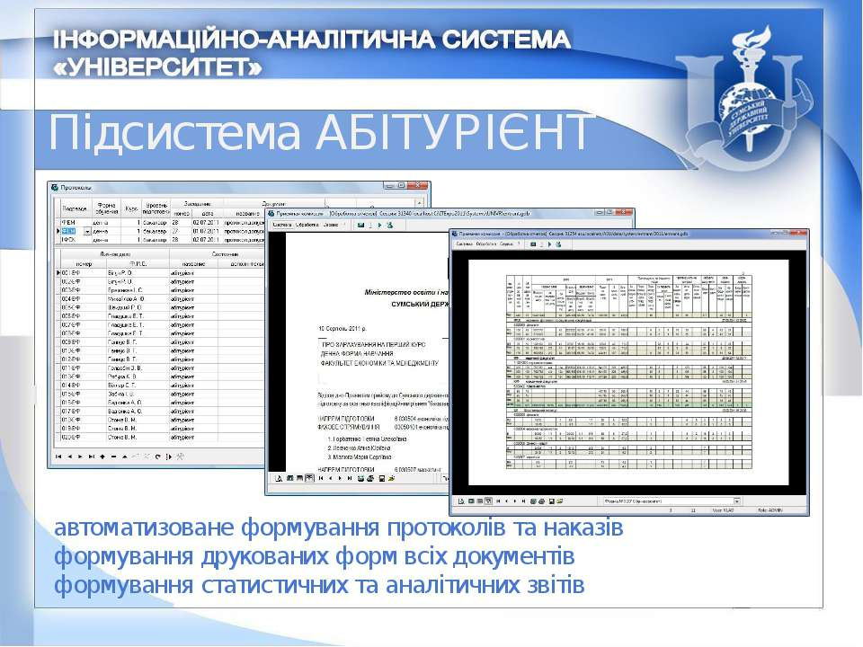 Підсистема АБІТУРІЄНТ автоматизоване формування протоколів та наказів формува...