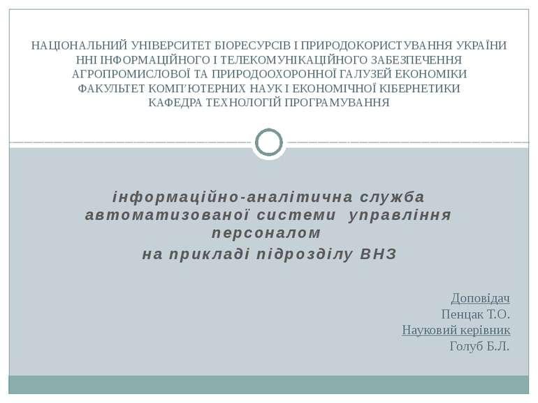 інформаційно-аналітична служба автоматизованої системи управління персоналом ...