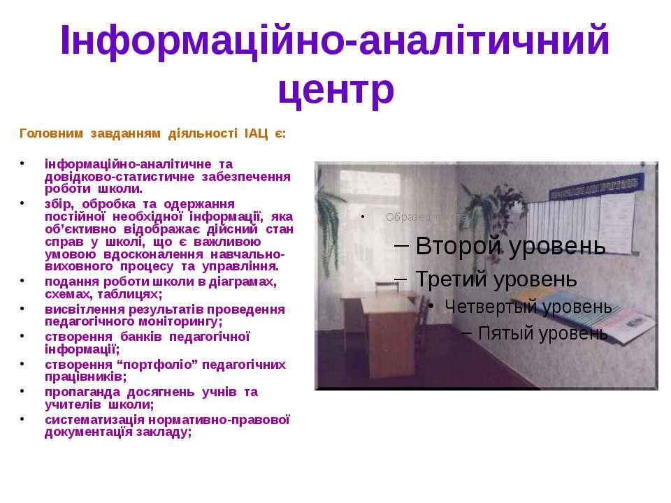Інформаційно-комунікаційний простір – як засіб навчальної діяльності Інформац...