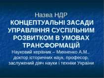 Назва НДР КОНЦЕПТУАЛЬНІ ЗАСАДИ УПРАВЛІННЯ СУСПІЛЬНИМ РОЗВИТКОМ В УМОВАХ ТРАНС...
