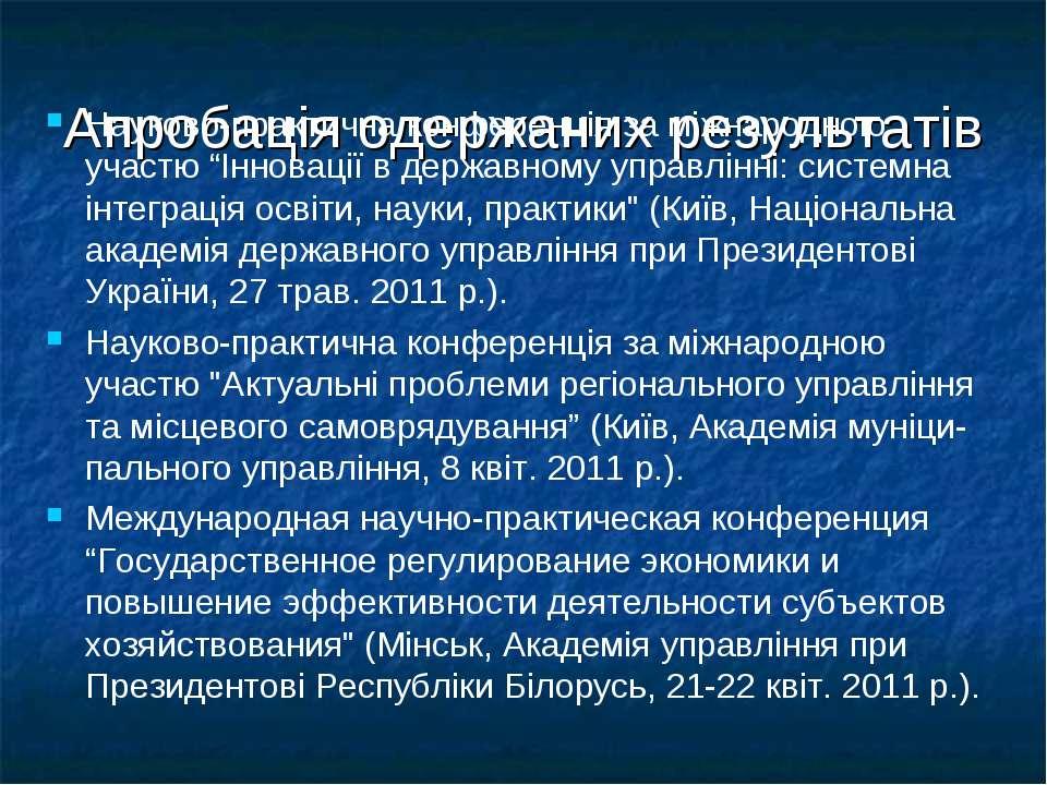 Апробація одержаних результатів Науково-практична конференція за міжнародною ...