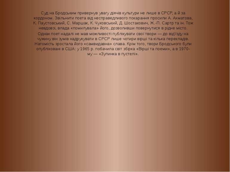 Суд на Бродським привернув увагу діячів культури не лише в СРСР, а й за кордо...