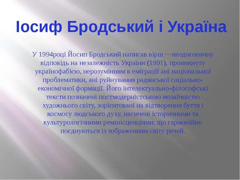 Іосиф Бродський і Україна У 1994році Йосип Бродський написав вірш—неоднознач...