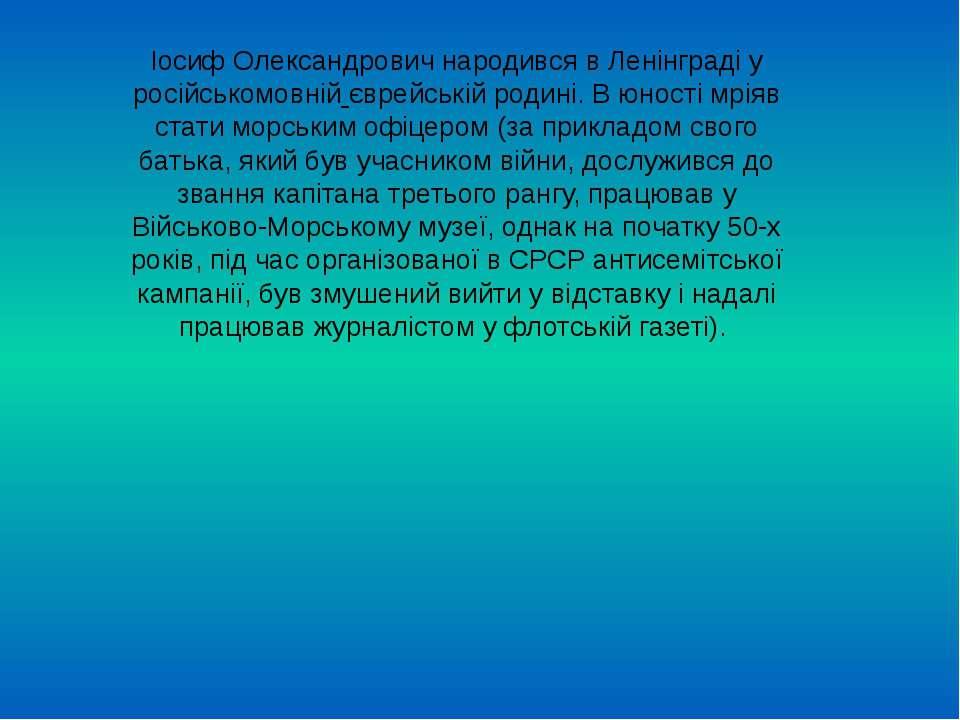 Іосиф Олександрович народився в Ленінграді у російськомовній єврейській родин...
