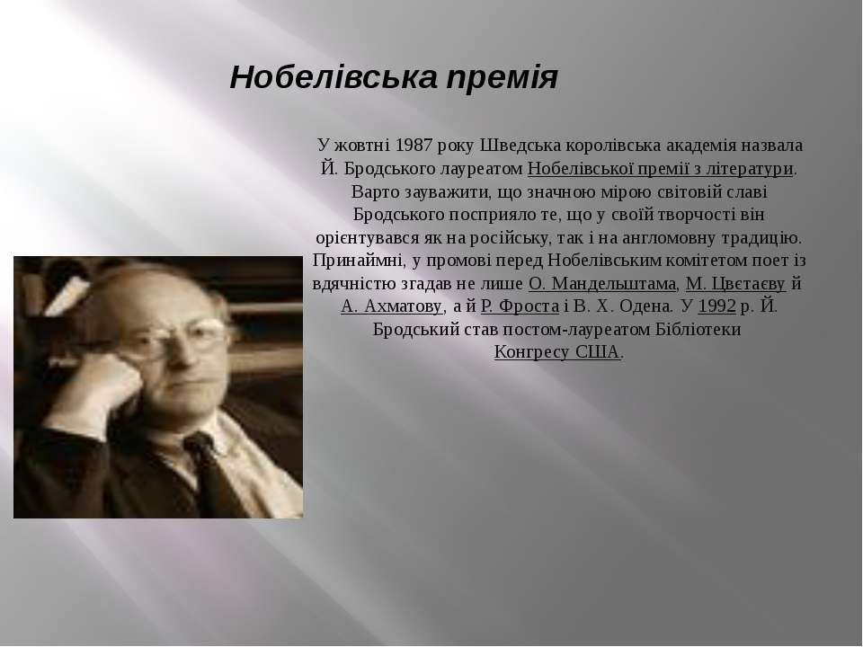 Нобелівська премія У жовтні 1987 року Шведська королівська академія назвала Й...