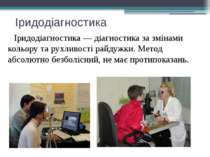 Іридодіагностика Іридодіагностика—діагностика за змінами кольору та рухливо...