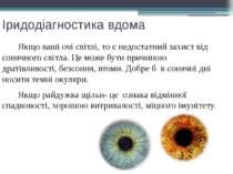 Іридодіагностика вдома Якщо ваші очі світлі, то є недостатний захист від соня...