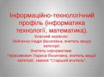 Інформаційно-технологічний профіль (інформатика технології, математика). Клас...