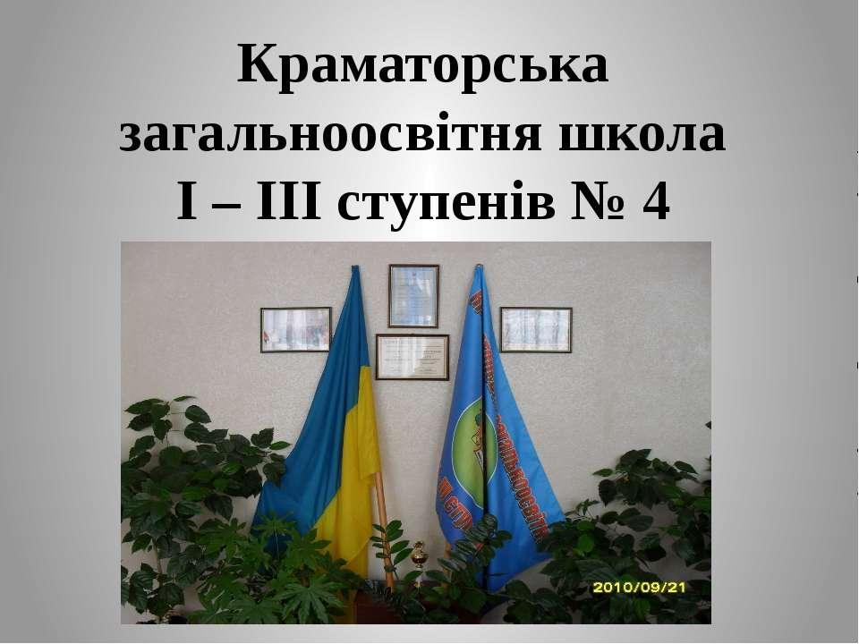 Краматорська загальноосвітня школа І – ІІІ ступенів № 4