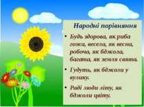 Народні порівняння Будь здорова, як риба гожа, весела, як весна, робоча, як б...