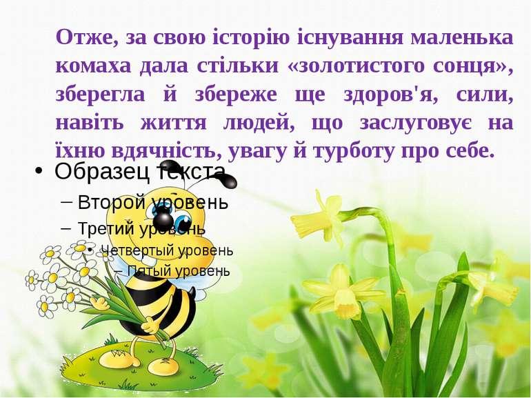 Отже, за свою історію існування маленька комаха дала стільки «золотистого сон...