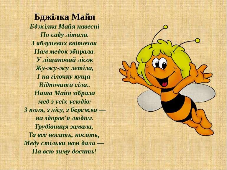 Бджілка Майя Бджілка Майя навесні По саду літала. З яблуневих квіточок Нам ме...