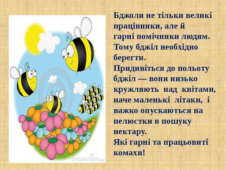 Бджоли не тільки великі працівники, але й гарні помічники людям. Тому бджіл н...
