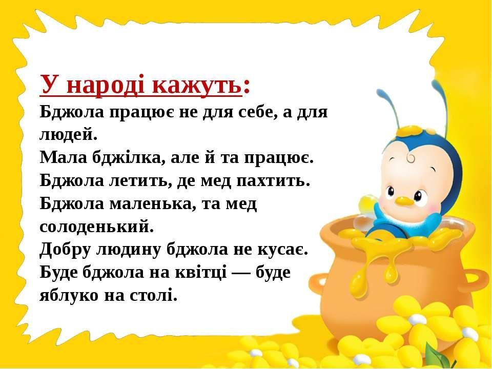 У народі кажуть: Бджола працює не для себе, а для людей. Мала бджілка, але й ...