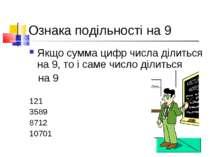 Ознака подільності на 9 Якщо сумма цифр числа ділиться на 9, то і саме число ...