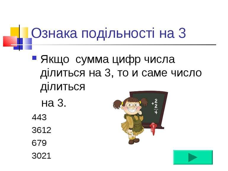 Ознака подільності на 3 Якщо сумма цифр числа ділиться на 3, то и саме число ...