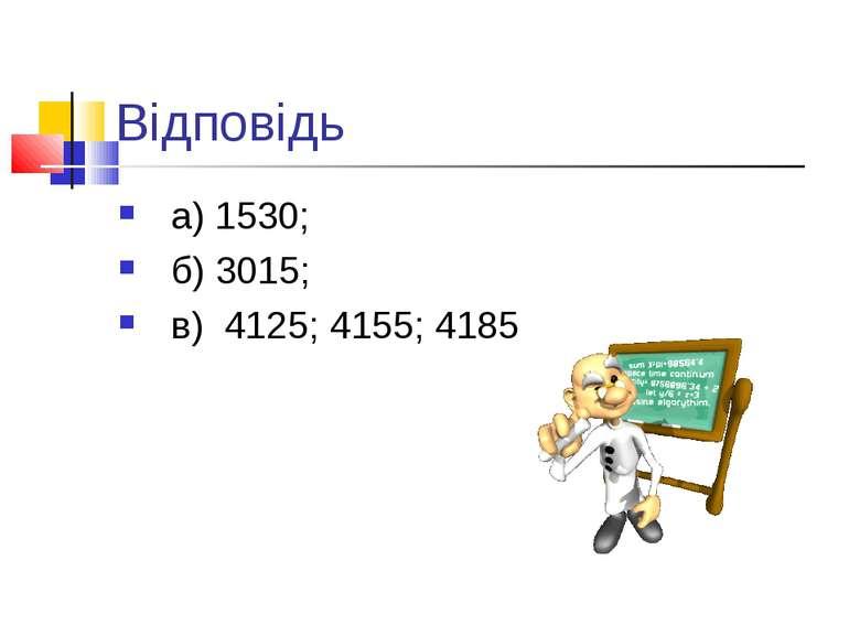 Відповідь а) 1530; б) 3015; в) 4125; 4155; 4185
