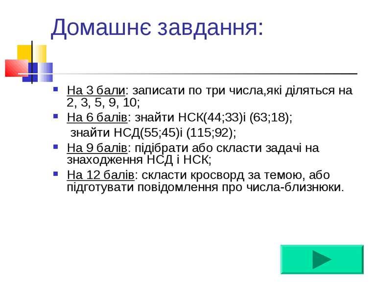 Домашнє завдання: На 3 бали: записати по три числа,які діляться на 2, 3, 5, 9...